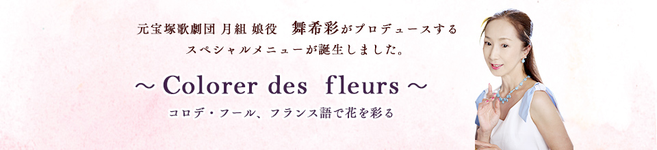 コロデ・フール、フランス語で花を彩る