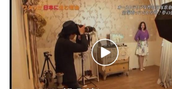BSジャパン7chワタシが日本に住む理由#6ケイティー・グローサー   宝塚市のフォトスタジオ 工藤写真館